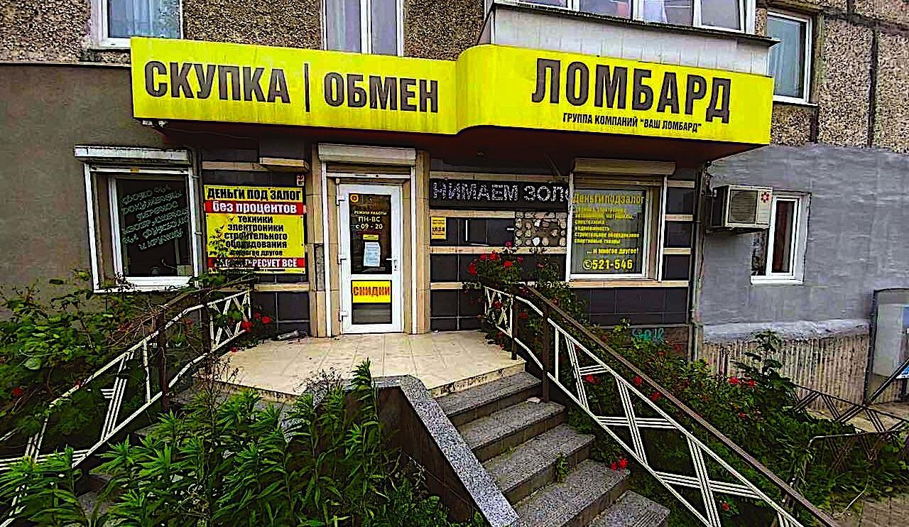 Ломбард Балтийск