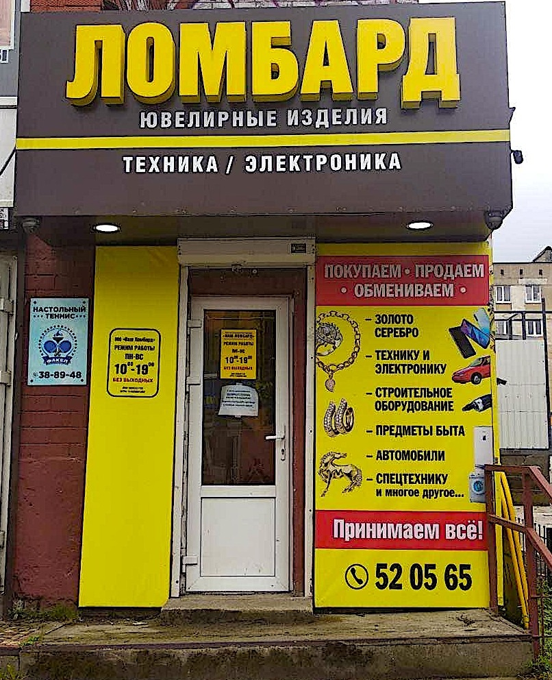 Ломбард Захарова 1