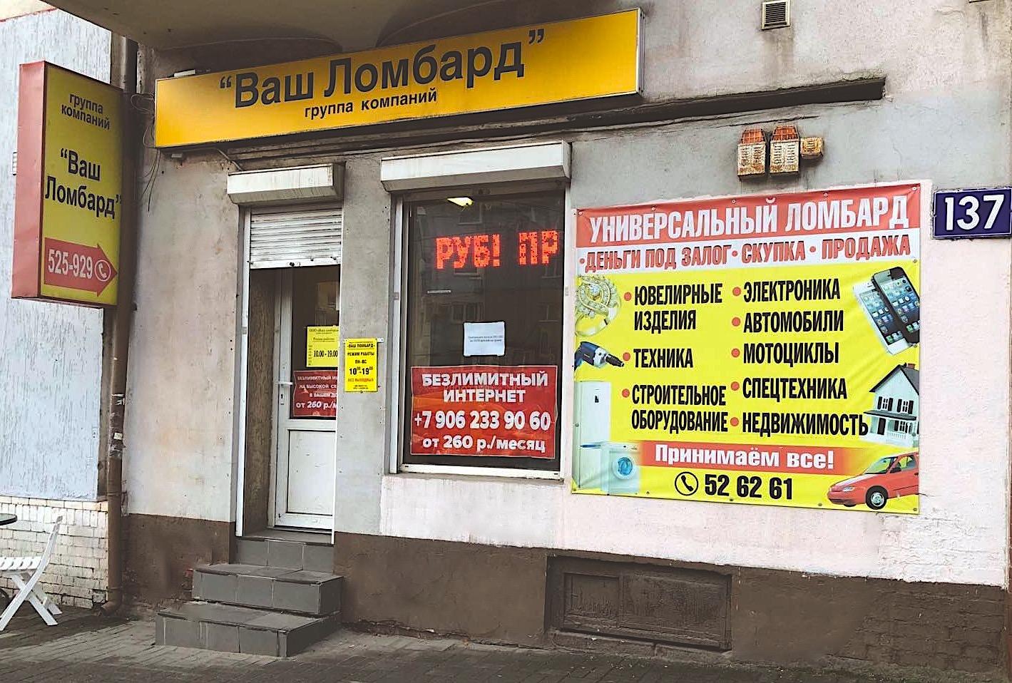 Ломбард Ленинский 137