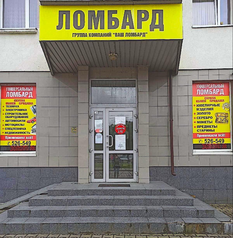 Ломбард Черняховск